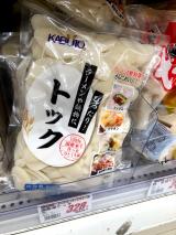 業務用♡スーパーで激安タピオカGET^_^〜咳喘息で寝たきりLife〜。の画像(7枚目)