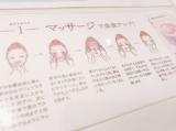 ♡Bbスキンケアスクール♡ 肌診断機を使用したスキンケアカウンセリング♡エステ体験♡の画像(6枚目)