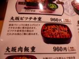「【ロマン亭】コスパ最高♡絶品大坂ビフテキ重960円」の画像(7枚目)