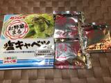 ☆お野菜にまる 塩キャベツの素☆の画像(2枚目)