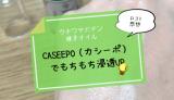 ウチワサボテン種子オイル『CASEEPO(カシーポ)』でもちもち浸透UP【口コミ感想】の画像(1枚目)