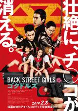 映画:BACK STREET GIRLS ゴクドルズの画像(1枚目)