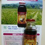 ----------------------------------------------------------------- 「有機アロニア100%果汁」は、ブルガリアからやってきたメディカルフ…のInstagram画像