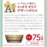 「これからの季節ピッタリな冷製スープ」の画像(8枚目)