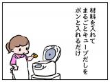 口コミ記事「まるごとキューブだし」の画像