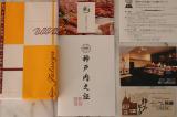 神戸牛 焼肉セット 極上モモ&カルビの画像(2枚目)