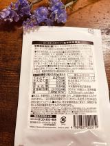 「【レビュー】120 株式会社しまのや様 琉球野草酵素」の画像(3枚目)