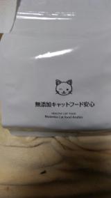 猫のえさの画像(1枚目)