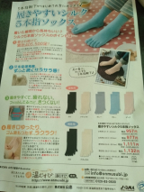 □当選『履きやすいシルク5本ソックス』の画像(2枚目)