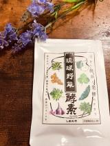 「【レビュー】120 株式会社しまのや様 琉球野草酵素」の画像(2枚目)