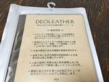 「DEOLEATHER デオレザー」滅菌効果のあるインソール、凄いです!とっても良い!!の画像(2枚目)