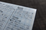 ★ペリカン石鹸 ノーファンデソープ★の画像(6枚目)