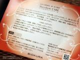 「ビオクラさんのマクロビオティックケーキ リッチガトーショコラ実食編。」の画像(5枚目)