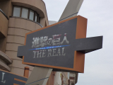 「【USJ】進撃&ゴジラ&エヴァ&セーラーグッズに大行列!&551出来立て最高☆」の画像(5枚目)