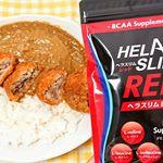 #アミノ酸配合サプリメント「#ヘラスリムレッド」をお試し中。アミノ酸(#BCAA)・L-カルニチン・L-シトルリン配合。#お腹の脂肪 に悩んでる人にいいみたい。っということは、数年前か…のInstagram画像