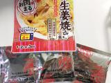 豚の生姜焼きの素★レポの画像(3枚目)