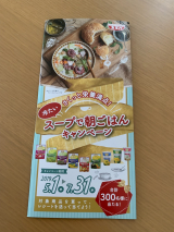 SSK 北海道の冷たいスープ 飲んでみた!の画像(4枚目)