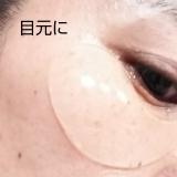 目もとケア「プラワンシープレミアム ハイドロゲル アイパッチ」の画像(1枚目)