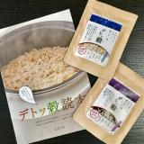 長寿の里さんの「デトッ穀」で健康生活!の画像(22枚目)