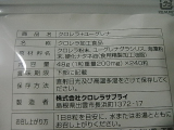 「クロレラとユーグレナのWパワーで身体いきいき★「クロレラ+ユーグレナ」を飲んでみた!」の画像(8枚目)
