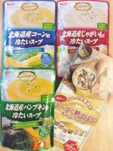 口コミ記事「「SSK北海道産コーンの冷たいスープ、SSK北海道産じゃがいもの冷たいスープ、SSK北海道産パンプキンの冷たいスープ」」の画像