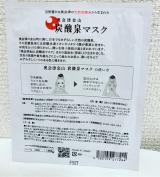 奥会津金山【炭酸泉マスク】の画像(2枚目)