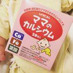 ユニカ食品さまのママのカルシウムのモニターをさせて頂きました♡妊娠中だけでなく、授乳期でも必要なカルシウム・鉄分・葉酸がしっかり摂取出来るサプリメントです!1つ1つが包装されているので衛生的だ…のInstagram画像
