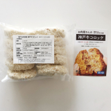神戸牛専門店の最高に美味しいコロッケを堪能♡ 神戸元町辰屋 神戸牛 コロッケの画像(2枚目)