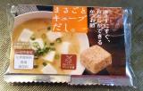 リニューアルした「まるごとキューブだし(R)」でお味噌汁!の画像(1枚目)