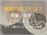 雑穀の良さとは?栄養や効果、メリット3つを伝授。長寿の里『デトッ穀』の口コミもの画像(1枚目)
