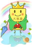 「【大島椿様】東京湾納涼船とヘアウォーター」の画像(2枚目)