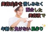 【美容成分たっぷり!アビエルタ パーフェクトモイスチュアセラム】の画像(1枚目)