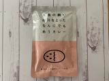 長崎五島ごと 五島豚なんこつカレー 食べてみた!の画像(1枚目)