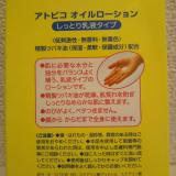 「汗疹の時期!【アトピコ オイルローション】で子供の肌をスキンケア」の画像(3枚目)