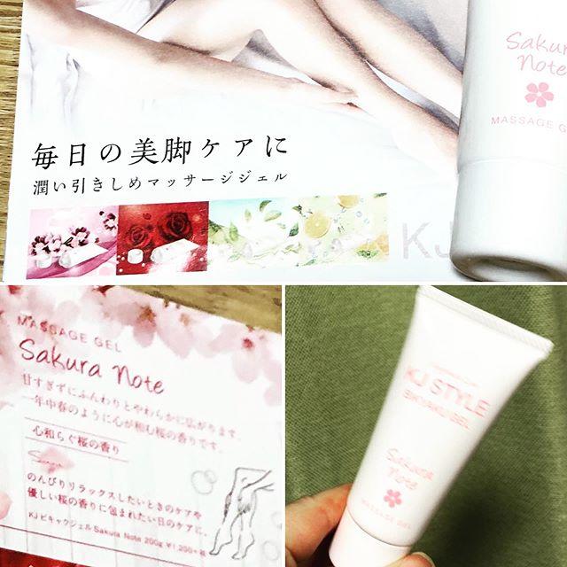 口コミ投稿:ワタシが気に入った香りはコレだ❣️ジャカジャカジャカジャカじゃん‼️#sakuranote・ち…