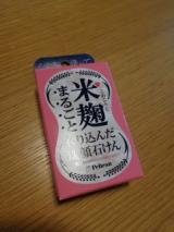 【体験記】お米にこだわった「米麹まるごとねり込んだ石けん」の画像(1枚目)