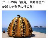 「♡GU1000円コーデでアートの島!直島に上陸してみた(^。^)!」の画像(9枚目)