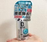インフルエンザにも効く除菌アイテムなら「シュアラスター ゼロバリア」の画像(1枚目)