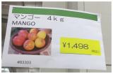 うぅ〜〜 マンゴー: 食いしん坊@うずちゃん日記の画像(1枚目)