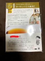 【★モニプラファンブログ当選★】オーガニック・プレミアム・ルイボスティー - Poohsuke's Lookbookの画像(2枚目)