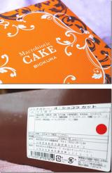 「マクロビケーキ」の画像(1枚目)