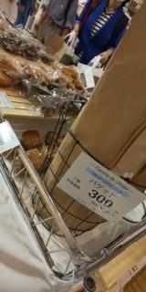 すいかパンが今なら阪急梅田駅での画像(2枚目)