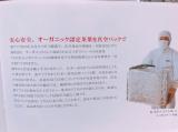 オーガニック ルイボスティーの画像(7枚目)