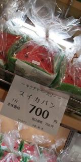 すいかパンが今なら阪急梅田駅での画像(4枚目)