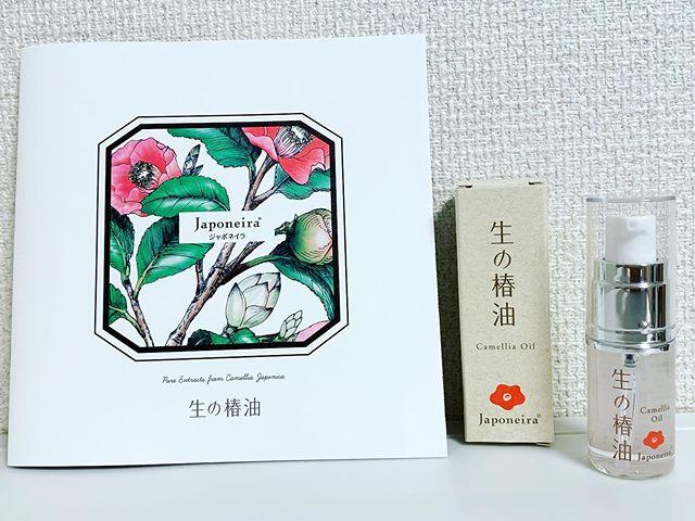 口コミ投稿:..商品紹介Japoneira(ジャポネイラ)生の椿油15ml 1,640円日本産ヤブツバキの種子だけ…