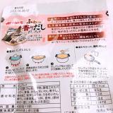 「毎日のお料理に簡単お出汁」の画像(2枚目)