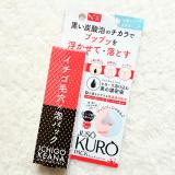 口コミ記事「黒い液が、小鼻を救う!?重曹炭酸泡パック【JUSOKUROPACK】」の画像