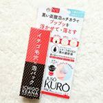 モニプラ様経由で、NAKUNA-RE様より頂いた「JUSO KURO PACK」お試ししました💮.鼻といえば、毛穴の黒ずみ!と堂々といえるほど、小鼻の悩みは尽きません😢こちらの…のInstagram画像