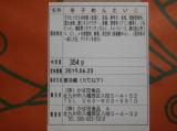 「ご飯がとまらない! かば田の無着色昆布漬辛子めんたい」の画像(2枚目)