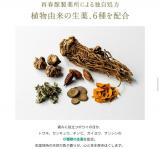 「再春館製薬✴生薬配合入浴剤~贈り物にオススメ」の画像(2枚目)